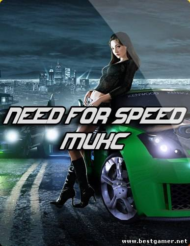 Need for Speed Antology(МИКС)для bestgamer net