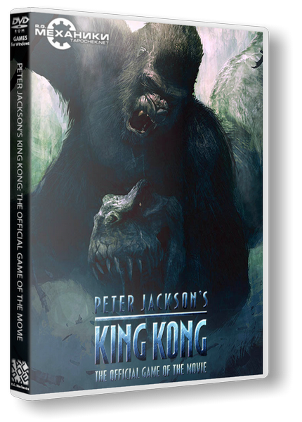 Peter Jackson's King Kong: The Official Game of the Movie - Gamer's Edition[RePack] от R.G. Механики
