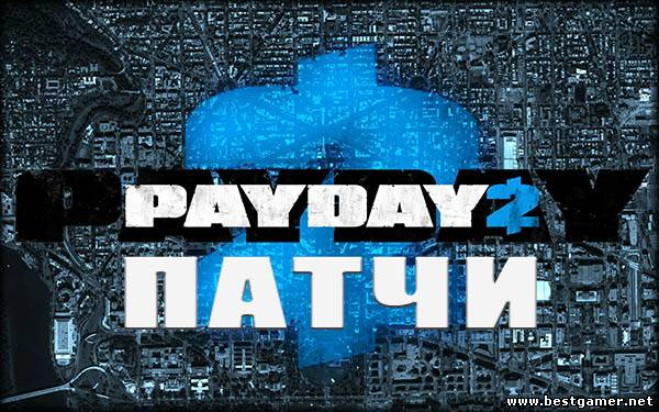 PayDay 2 [Update 21.2 - 23] (2013) PC | Патчи
