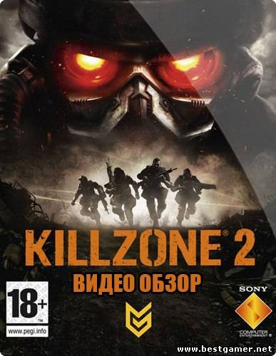 Видео обзор Killzone 2 для bestgamer.net(HD1080р)