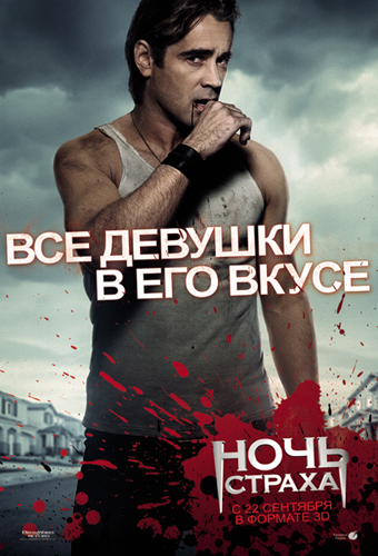 Ночь страха / Fright Night (2011) Screener | Звук с TS
