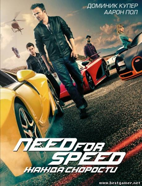 Need for Speed: Жажда скорости / Need for Speed(CamRip)