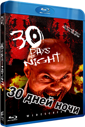30 дней ночи / 30 Days of Night (от R.G.Bestcinema)BDRip