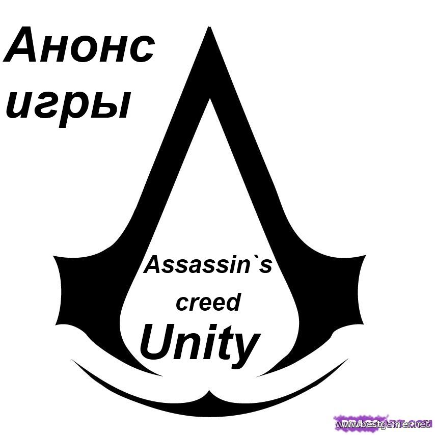 Анонс игры Assassin's Creed: Unity и Assassin's Creed: Comet