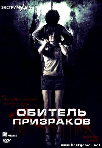 Обитель призраков / Laa-thaa-phii / Ghost case / Ghost game (2006) DVDRip