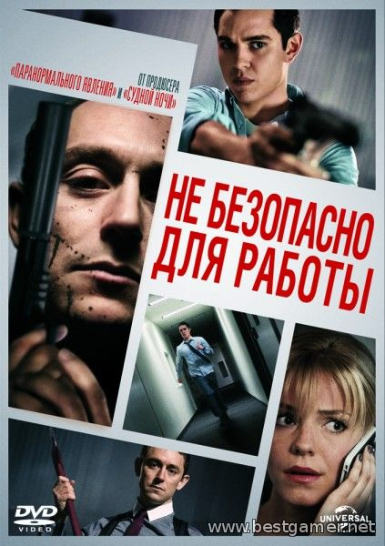 Not Safe for Work (от R.G.Bestcinema) HDRip