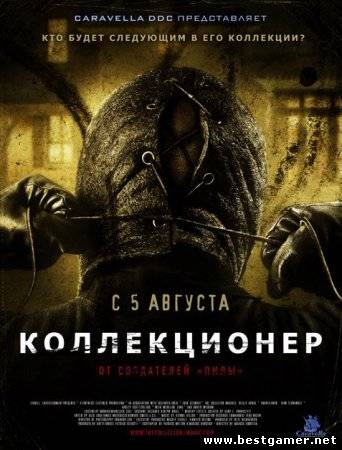 Коллекционер/The Collector (2009) DVD5