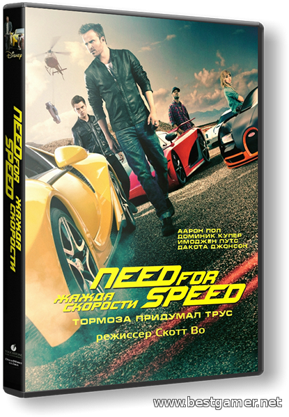 Need for Speed(от R.G.Bestcinema)HDRip