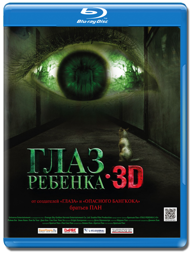 Глаз ребенка / Child's Eye (2010/HDRip) | Лицензия
