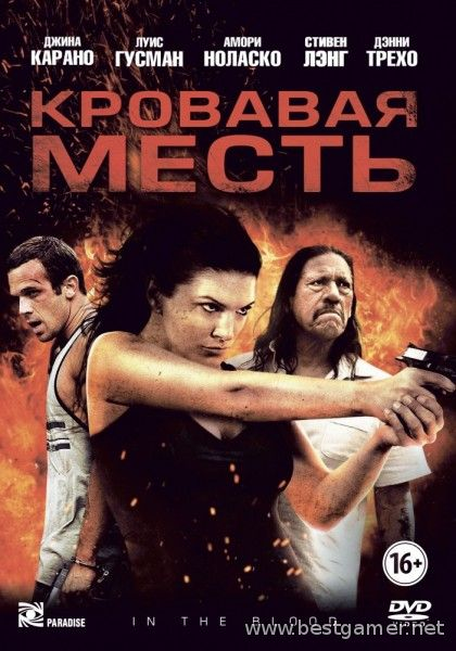 In the Blood(от R.G.Bestcinema)HDRip