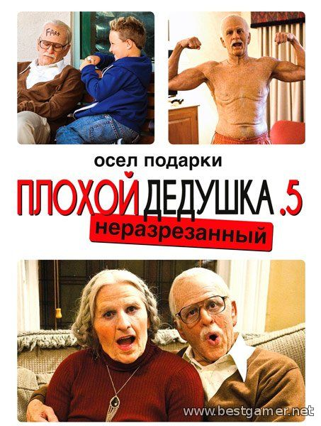 Несносная бабуля / Jackass Presents: Bad Grandpa .5 (2014) WEB-DLRip