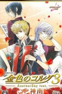 [PSP] Kiniro no Corda 3: Another Sky feat Jinnan