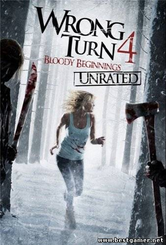 Поворот не туда 4 / Wrong Turn 4 (2011/HDRip)