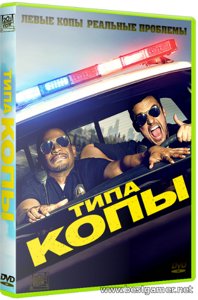 Типа копы / Let's Be Cops (Люк Гринфилд) [2014, комедия, CAMRip]