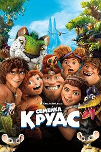 Семейка Крудс / The Croods(Dune HD TV-303D)