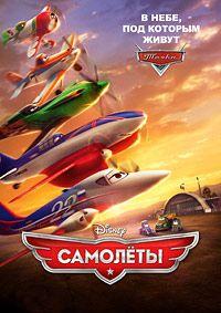 Самолеты / Planes /2D, 0D / Blu-Ray CEE (1080p)