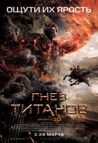 Гнев Титанов / Wrath of the Titans(в 3D) BDRip (1080p)