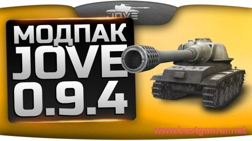 World of Tanks [v.0.9.4] (2014) PC | Моды от Jove