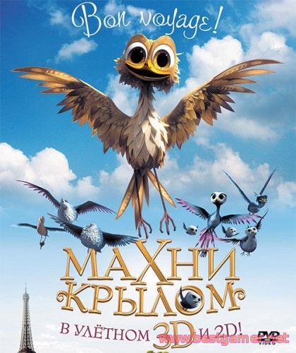 Махни крылом / Yellowbird(DVD-5)