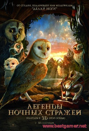 Легенды ночных стражей / Legend of the Guardians: The Owls of Ga'Hoole(BDRip720p)60fps