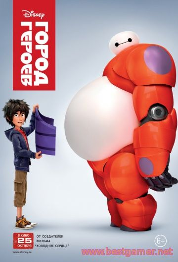 Город героев / Big Hero 6(DVDScr )