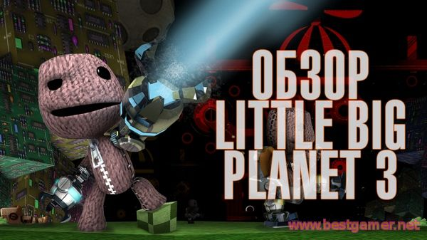обзор Little Big Planet 3 [PS4]