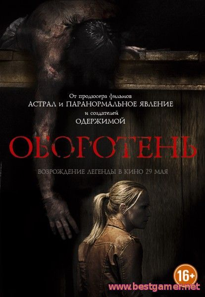 Оборотень / Wer (от R.G.Bestcinema)WEB-DLRip