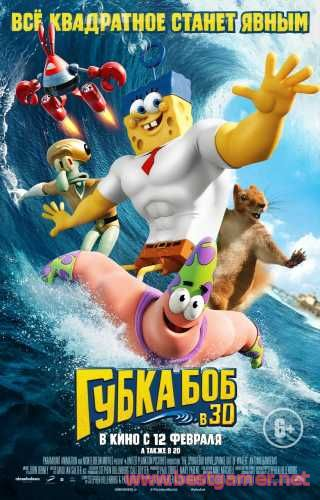 Губка Боб в 3D / The SpongeBob Movie: Sponge Out of Water(TS)