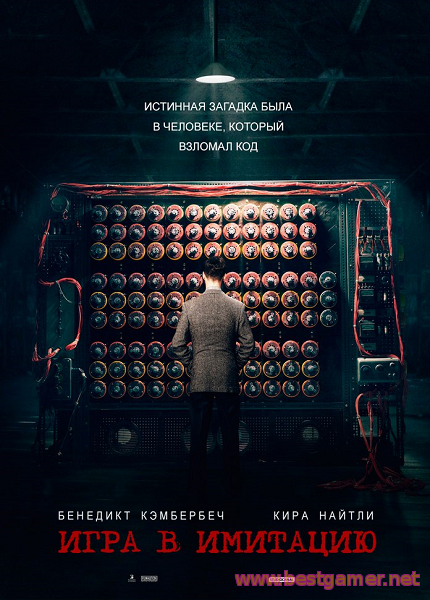 Игра в имитацию / The Imitation Game (от R.G.Bestcinema)HDRip