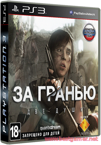 Beyond Two Souls (2013) [EUR][RUS][RUSSOUND][4.46]
