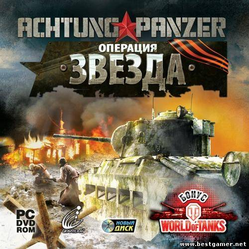 Achtung Panzer: Operation Star (2011/PC/Eng)