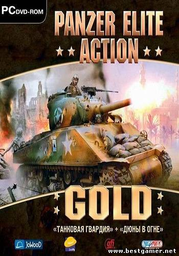 Танковая Гвардия + Дюны в Огне / Panzer Elite Action Gold (2011) [RUS]