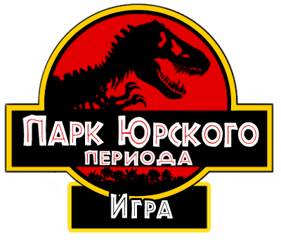 Jurassic Park: The Game (2011) PC | Русификатор