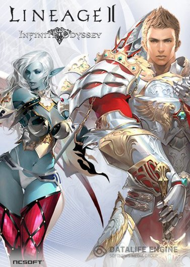 Lineage 2 Infinite Odyssey [2.5.30.11.01] (2015) PC | Online-only