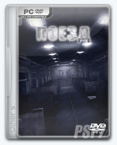 Поезд / The Train (2013) PC | RePack