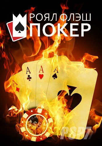 Royal Flush Poker (ООО