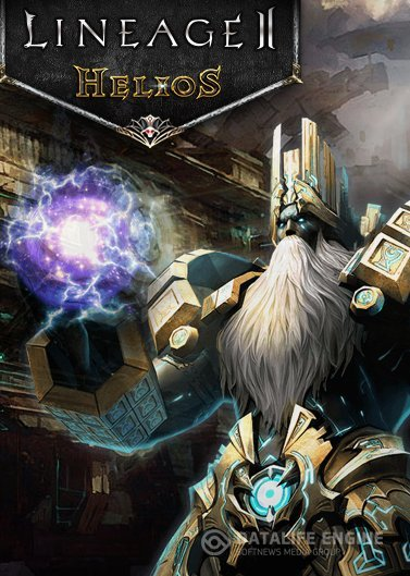 Lineage 2: Helios / [P.4.0.11.09.01] [2015, 3rd Person, MMORPG, Fantasy, Adventure]
