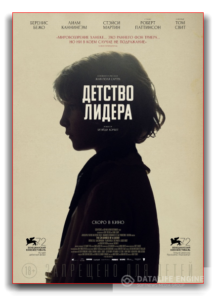 Детство лидера / The Childhood of a Leader(WEB-DLRip)