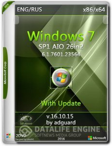 Windows 7 SP1 with Update / 7601.23564 / AIO / 26in2 / adguard /