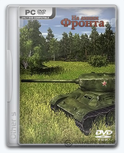 On the front line / На линии фронта (2016) [Ru/Multi] (1.0) Repack Other s