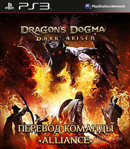 [PS3] Dragon's Dogma: Dark Arisen[EUR] 3.55 [Cobra ODE / E3 ODE PRO ISO] [Repack / 1.02]