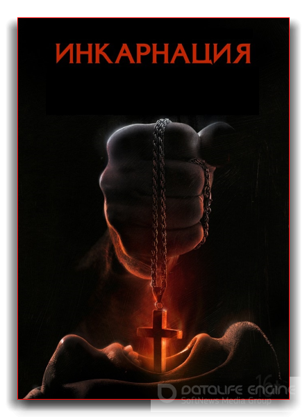 Инкарнация / Incarnate (WEB-DL 1080p)DUB | Чистый звук