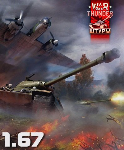 War Thunder: Regia Aeronautica [1.69.1.33] (2012) PC