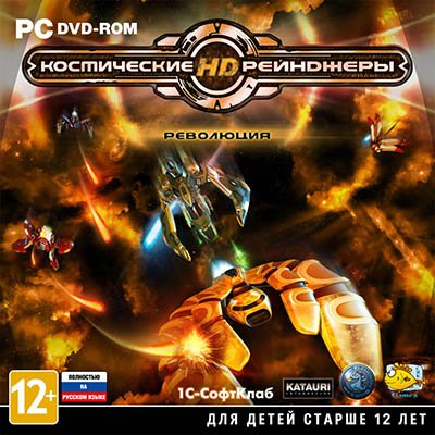 Space Rangers HD A War Apart [Repack] от Decepticon
