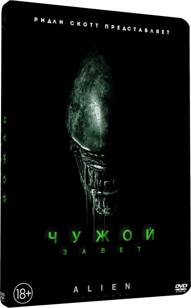 Чужой: Завет / Alien: Covenant(TS)