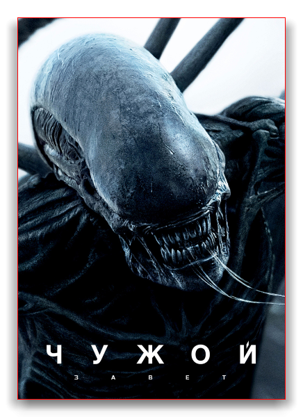 Чужой: Завет / Alien: Covenant(HDRip)Чистый звук