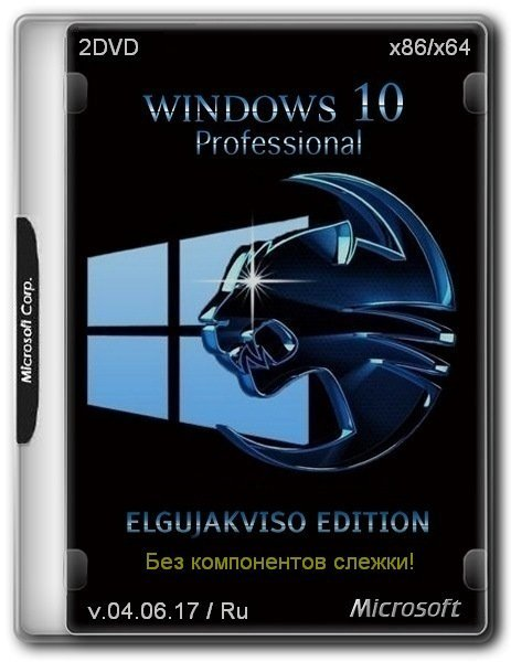 Windows 10 Pro (x86/x64) Elgujakviso Edition (v.04.06.17) [Ru]