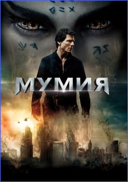 Мумия / The Mummy ( Алекс Куртцман)TS 720р