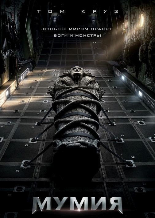 Мумия / The Mummy (2017) HDTVRip | Чистый звук
