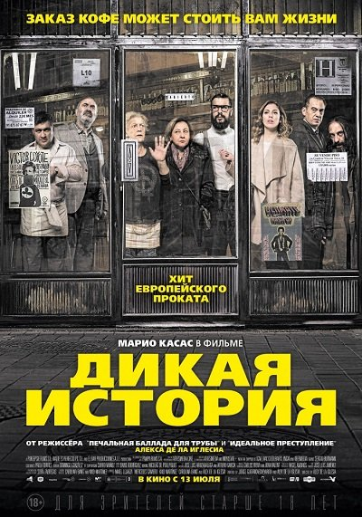 Дикая история / Бар / El bar (2017) HDRip | Чистый звук